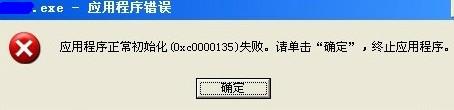 应用程序错误