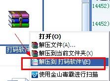解压挂机软件