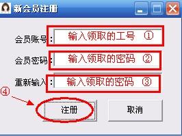 注册快乐打码工号2
