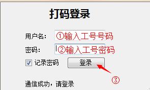 登录东东打码赚钱软件