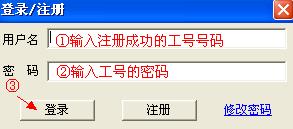 登录超速打码软件