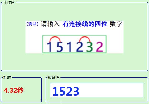飞翔打码有连接线的数字