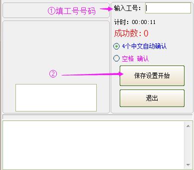 设置软件和输入工号