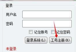 注册讯联打码工号