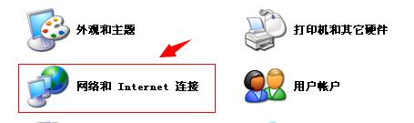 打开网络连接