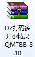 DZ打码多开器解压前