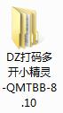 DZ打码多开器解压后