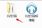 DZ多开器打码软件