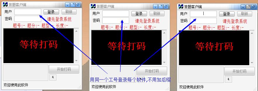 同工号登陆DZ打码软件